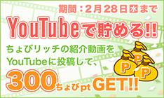 第3弾Youtubeで貯めるキャンペーン!!