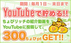 Youtubeで貯めるキャンペーン!!