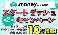 【ドットマネー】第2弾 スタートダッシュキャンペーン