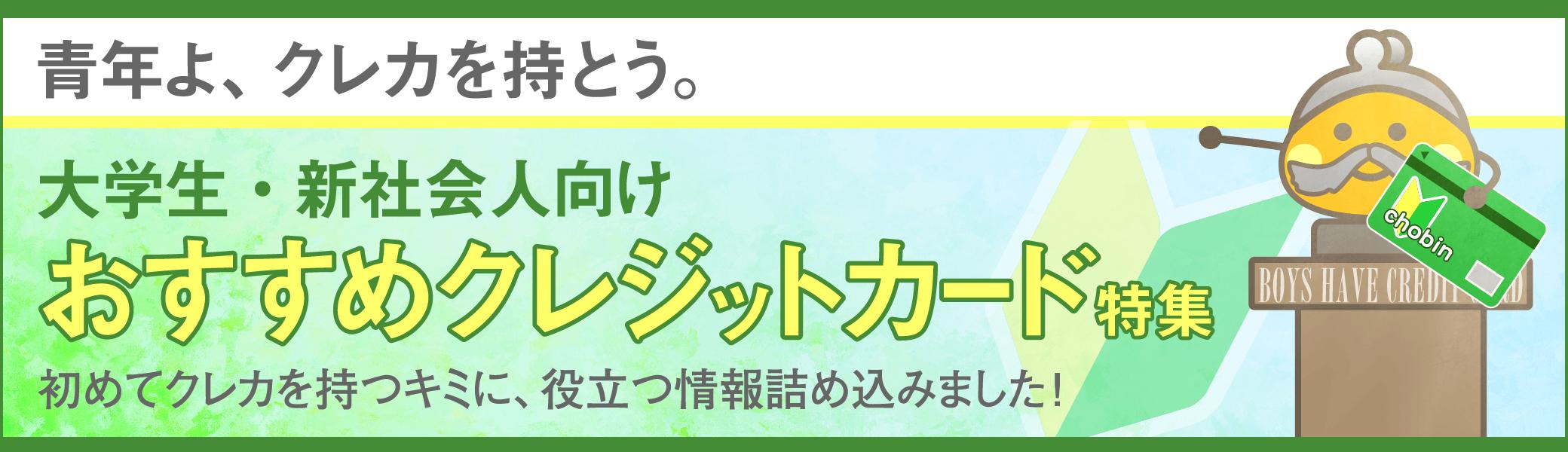 大学生・新社会人向けクレジットカード特集