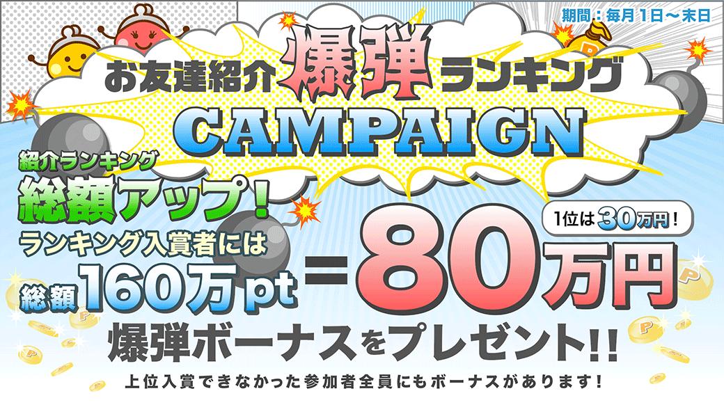 お友達紹介爆弾ランキングキャンペーン