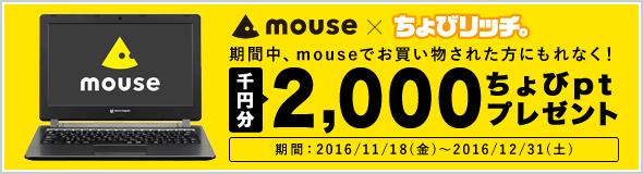マウスコンピューター独占キャンペーン ver2