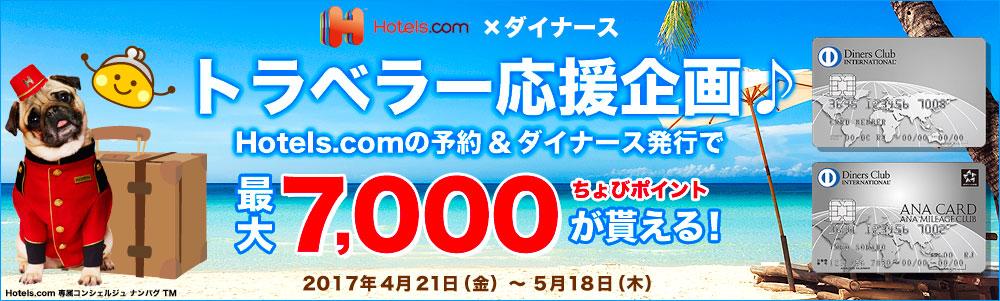 トラベラー応援企画♪ Hotels.com×ダイナースカードキャンペーン