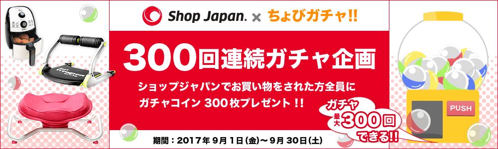 ショップジャパン×ちょびガチャ