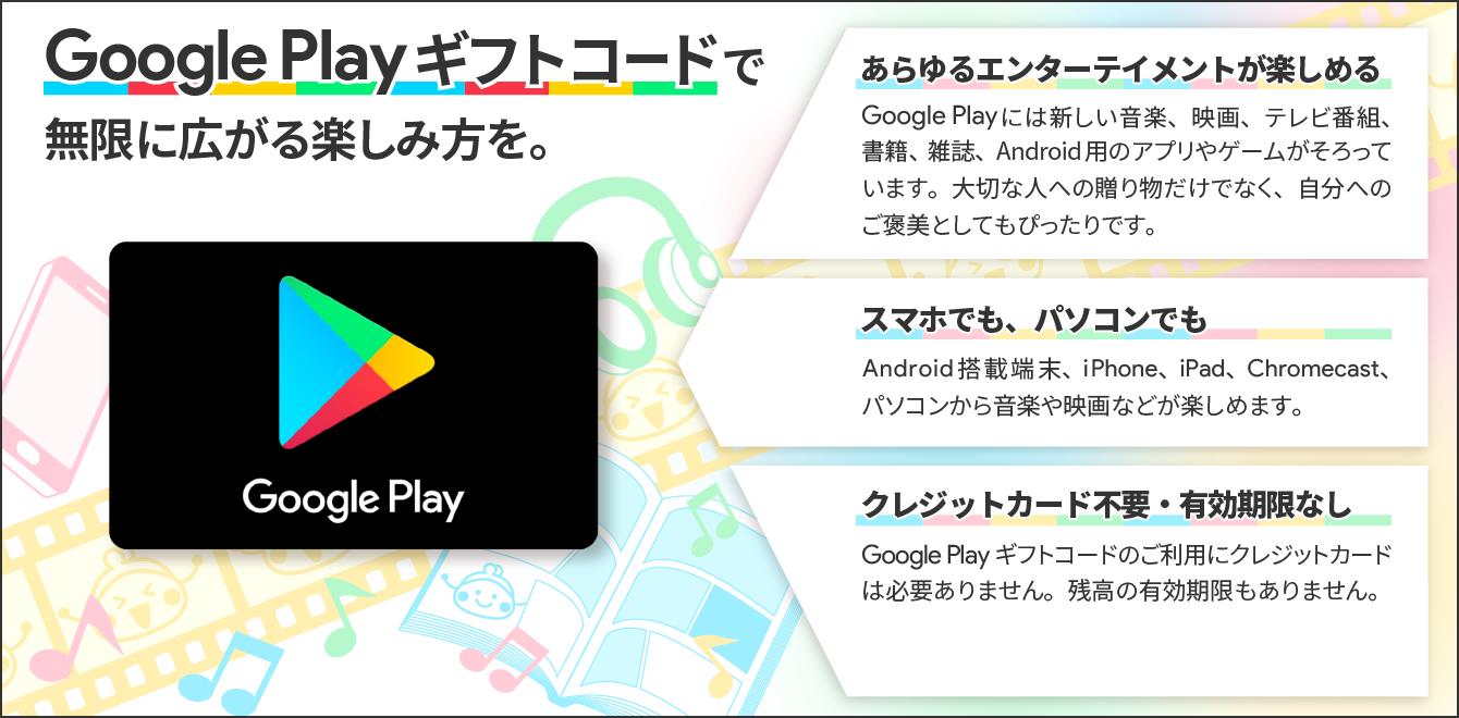 Google Play  ギフトコードで無限に広がる楽しみ方を