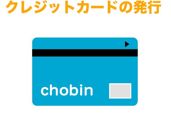 クレジットカードの発行