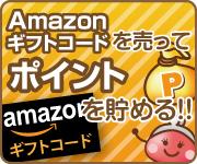 Amazonギフトコードを売ってポイントを貯める