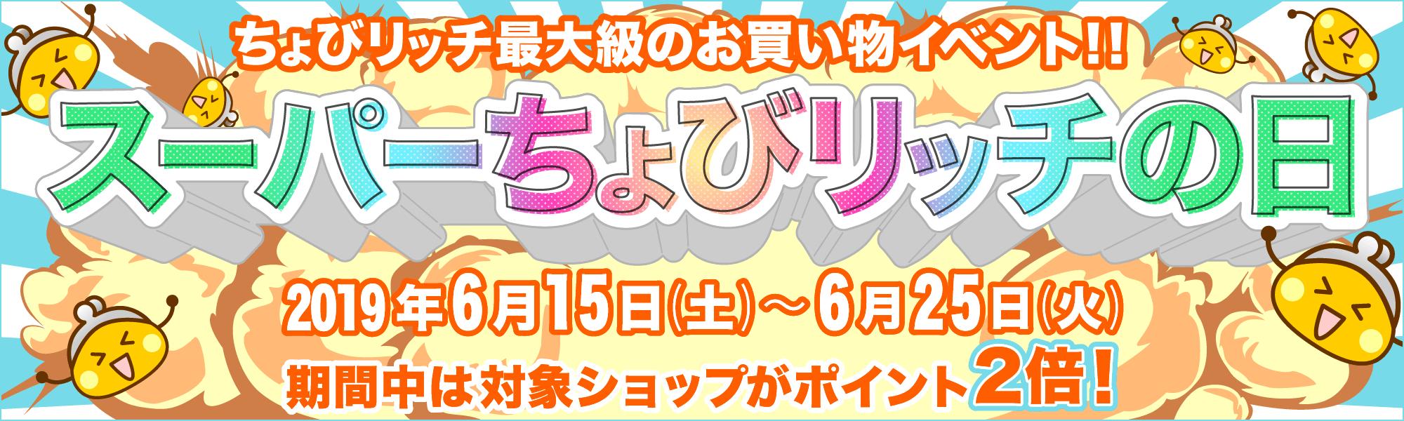 スーパーちょびリッチの日!!9月10日か9月20日まで、11日間連続開催!!