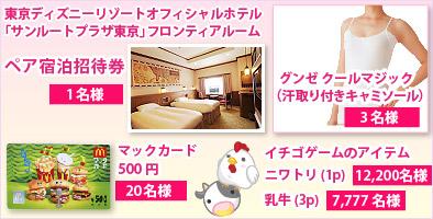 現金3万円×1名様!マックカード500円分×15名様!ほか、ゲームのアイテムなどなど当たります。