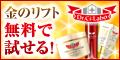 【ドクターシーラボ】金のリフト実感セット