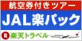 楽天トラベル(JAL楽パック)