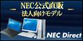NEC Direct(法人)