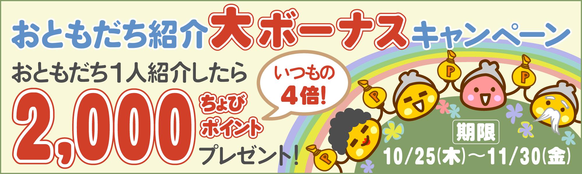 お友達紹介大キャンペーン