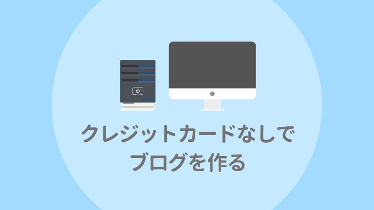クレジットカードなしでOKのレンタルサーバーでブログを作る方法