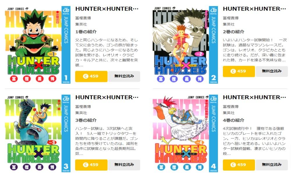漫画バンク hunter×hunter