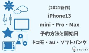 iPhone13mini・Pro・Max予約方法と開始日【2021新作】ドコモ・au・ソフトバンク