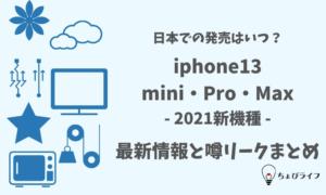 日本での発売はいつ?iphone13mini・Pro・Max(2021新機種)最新情報と噂リークまとめ