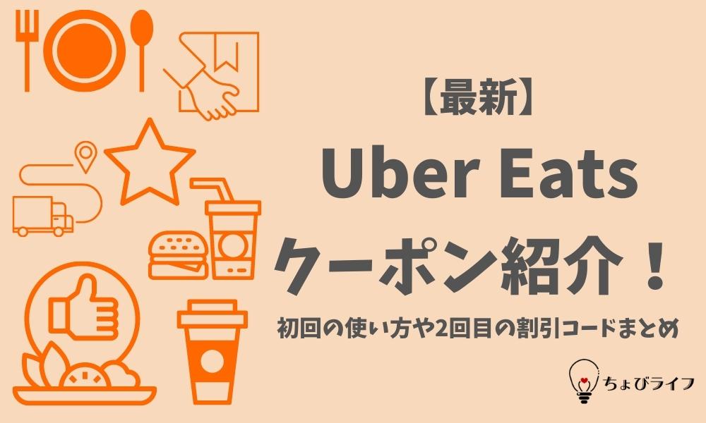 【最新】Uber Eats(ウーバーイーツ)クーポン紹介!初回の使い方や2回目の割引コードまとめ