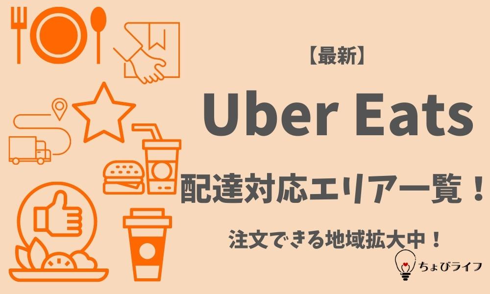 【最新版】Uber Eats(ウーバーイーツ)配達対応エリア範囲を一覧で確認!注文できる地域拡大中!