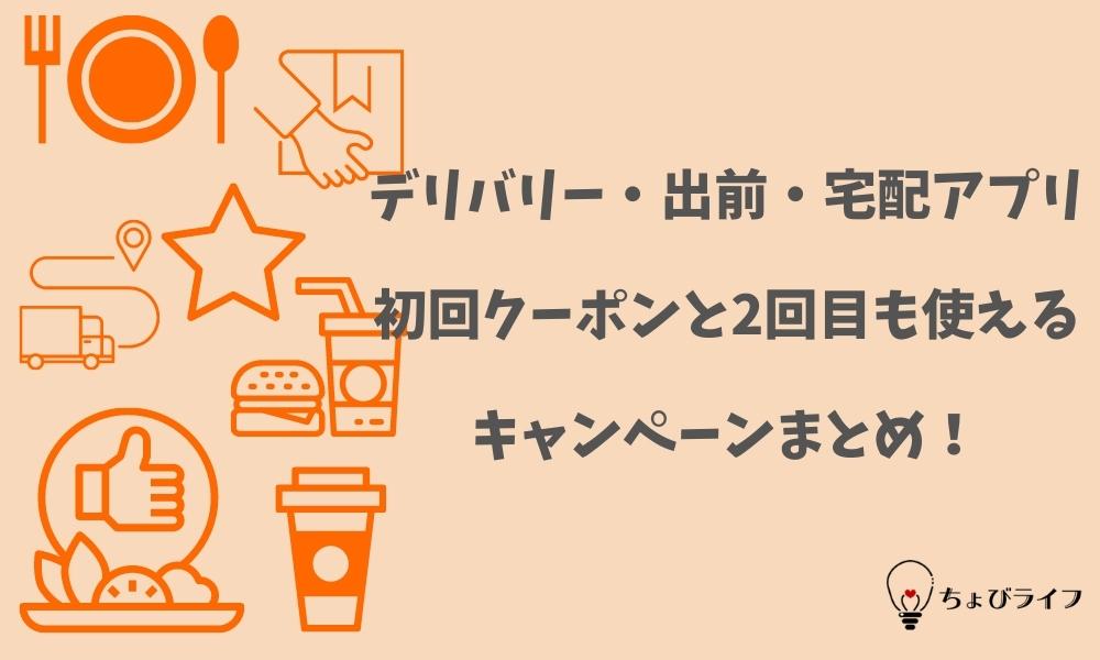 デリバリー・出前宅配アプリの初回クーポンと2回目も使えるキャンペーンまとめ!