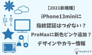 iPhone13miniに指紋認証はつかない?ProMaxに新色ピンク追加?デザインやカラー情報【2021新機種】