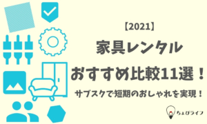 【2021】家具レンタルおすすめ比較11選!サブスクで短期のおしゃれを実現!