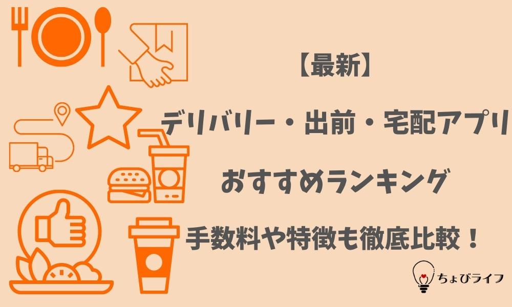 デリバリー・出前・宅配アプリおすすめランキング【最新】手数料や特徴も徹底比較!