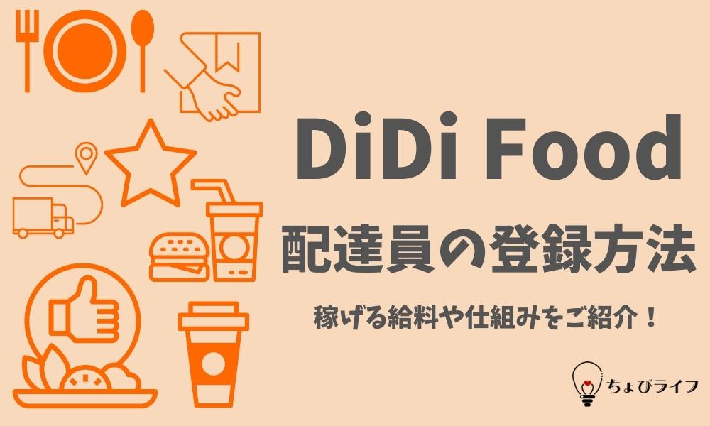 DiDifood(DiDiフード)配達員アプリの登録方法!稼げる給料や仕組みをご紹介!